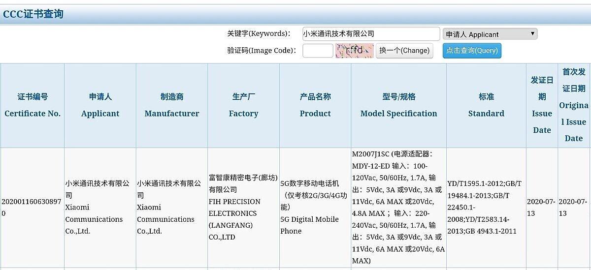 Xiaomi 120 W