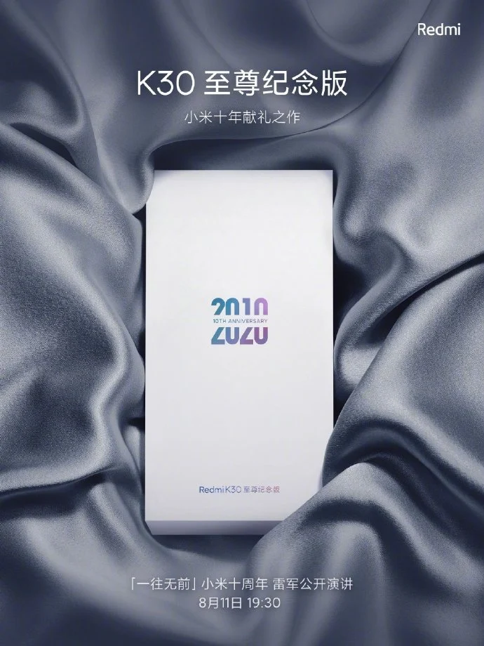 Redmi K30 Extreme Commemorative Edition